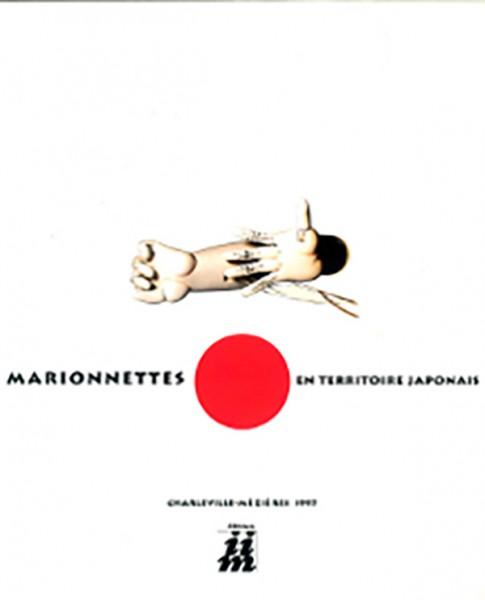 CATALOGUE D'EXPOSITION: MARIONNETTES EN TERRITOIRE JAPONAIS